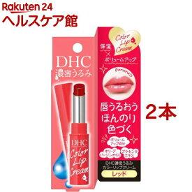 DHC 濃密うるみカラーリップクリーム レッド(1.5g*2本セット)【DHC】