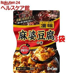 凄味麻婆豆腐の素 香りの四川式(75g*3袋セット)