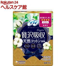ソフィ kiyora 贅沢吸収 少し多い用 無香料 天然コットン 15.5cm(44枚入*5袋セット)【ソフィ】