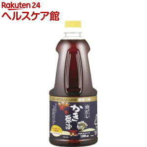 アサムラサキ 白だしかき醤油(1000ml)【spts4】【アサムラサキ】
