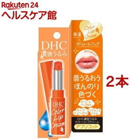 DHC 濃密うるみカラーリップクリーム アプリコット(1.5g*2本セット)【DHC】