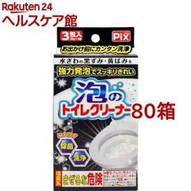 ピクス 泡のトイレクリーナー(40g*3包入*80箱セット)【ピクス(PIX)】
