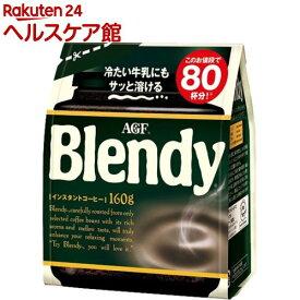 AGF ブレンディ 袋(160g)【ブレンディ(Blendy)】[コーヒー]