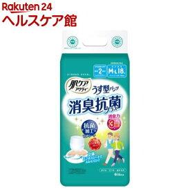 肌ケアアクティ 大人用紙おむつ うす型パンツ 消臭抗菌プラス 約2回分 M-L(18枚入)【アクティ】