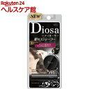 パオン ディオーサ 髪のコンシーラー ダークブラウン(4g)【パオン】