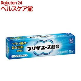 【第(2)類医薬品】プリザエース軟膏(15g)【プリザ】
