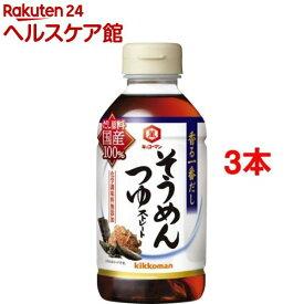 キッコーマン 香る一番だし そうめんつゆ(300ml*3本セット)【キッコーマン】