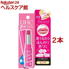 DHC 濃密うるみカラーリップクリーム ピンク(1.5g*2本セット)【DHC】