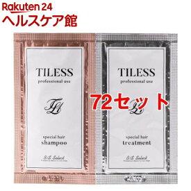 ビーエスセレクト ティレス1 シャンプー&トリートメント トライアル(72セット)【ビーエスセレクト】