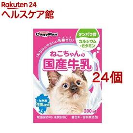 ドギーマン ねこちゃんの国産牛乳(200ml*24コセット)【ドギーマン(Doggy Man)】