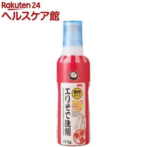 クリーニング屋さんのエリそで洗剤(175g)