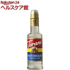 トラーニ フレーバーシロップ ホワイトチョコレート PET(375ml)【Torani(トラーニ)】