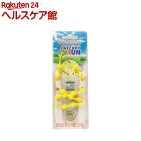 結ばない靴ひも キャタピラン 75cm レモンイエロー N75-7LY(1組)【キャタピラン(CATERPYRUN)】