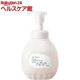キレイキレイ 薬用ハンドコンディショニングソープ 本体(450ml)【キレイキレイ】[ハンドソープ]
