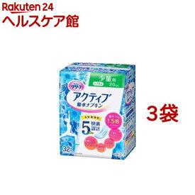 リリーフ アクティブ吸水ナプキン 少量用20cc(32枚入*3袋セット)【ふんわり吸水ナプキン】