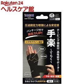 アイケア テーピング機能付 高性能サポーター 手楽(てらく) サイズフリー(手首まわり14cm-18cm) ブラック(1枚入)【アイケア】