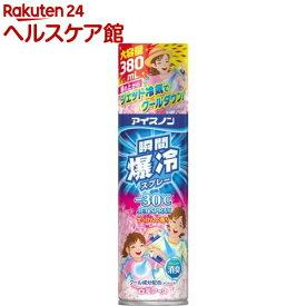 アイスノン 瞬間爆冷スプレー せっけんの香り 大容量(380mL)【spts13】【アイスノン】