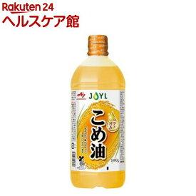 味の素(AJINOMOTO) こめ油(1kg)【spts4】【味の素(AJINOMOTO)】