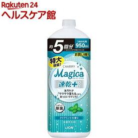 チャーミーマジカ 速乾+ クリアミントの香り 詰替(950ml)【チャーミー】