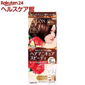 サロンドプロ 白髪用 ヘアマニキュア・スピーディ 4 ライトブラウン(1セット)【サロンドプロ】