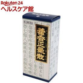 【第2類医薬品】カッ香正気散料エキス顆粒クラシエ(45包)【クラシエ漢方 青の顆粒】