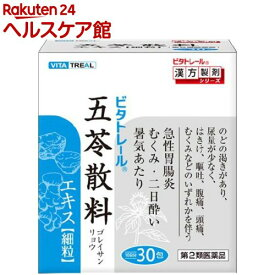【第2類医薬品】ビタトレール 五苓散料エキス 細粒(30包)【ビタトレール】
