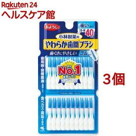 やわらか歯間ブラシ SS〜Mサイズ(40本入*3個セット)【やわらか歯間ブラシ】