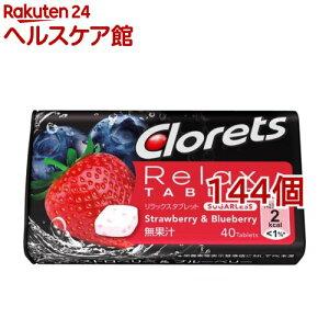 【訳あり】クロレッツ リラックスタブレット ストロベリー&ブルーベリー(40粒*144個セット)【クロレッツ】