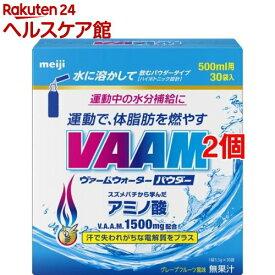 ヴァームウォーター パウダー(5.5g*30袋入*2コセット)【ヴァーム(VAAM)】