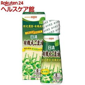 日清 有機えごま油(50g)【日清オイリオ】