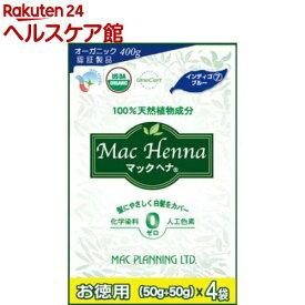 マック ヘナ ハーバルヘアトリートメント インディゴブルー((50g+50g)*4袋入)【マック ヘナ】