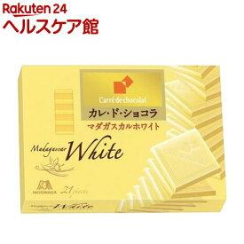 森永 カレ・ド・ショコラ マダガスカルホワイト(21枚入)[チョコレート]