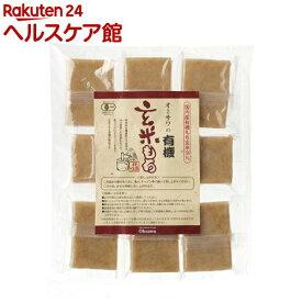 オーサワの有機玄米もち 個包装(330g(8コ入))【spts4】【オーサワ】
