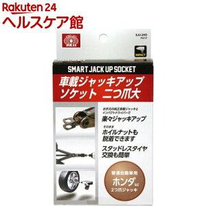 SK11 ジャッキアップソケット 2爪大 SJU-2HO(1コ入)【SK11】