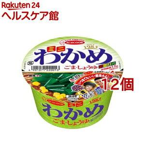 ミニわかめラーメン ごま・しょうゆ(12個)