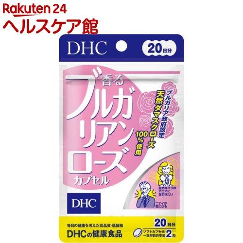 DHC 香るブルガリアンローズ 20日分(40粒)【DHC サプリメント】