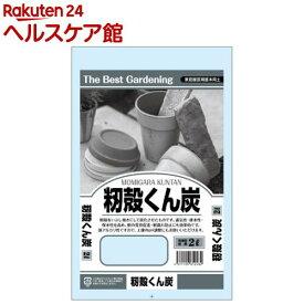 田宮園芸 籾殻くん炭(2L)【more99】