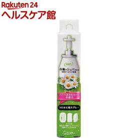 自動でシュパッと消臭プラグ つけかえ ハーバルカモミールの香り( 39mL)【消臭プラグ】