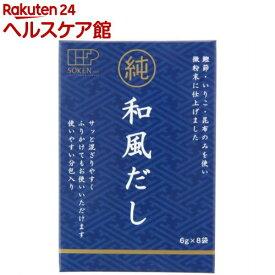 創健社 純和風だし(6g*8袋入)【創健社】