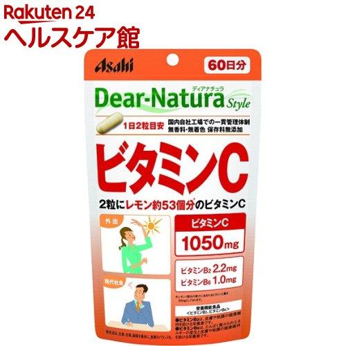 ディアナチュラスタイル ビタミンC 60日分(120粒)【1_k】【Dear-Natura(ディアナチュラ)】