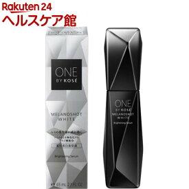 ONE BY KOSE メラノショット ホワイト D ラージ(65ml)【slide_e4】【ONE BY KOSE(ワンバイコーセー)】