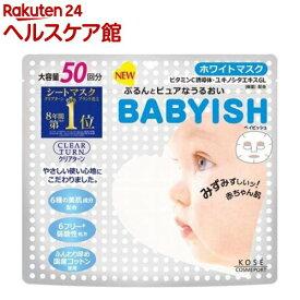 クリアターン ベイビッシュ ホワイトマスク(50回分)【クリアターン】[パック]