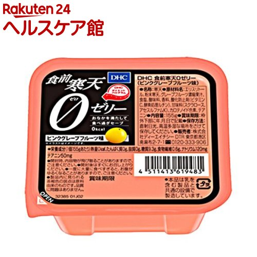 DHC 食前寒天0ゼリー ピンクグレープフルーツ味(155g)【DHC サプリメント】