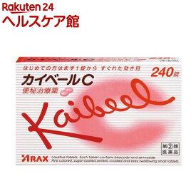 【第(2)類医薬品】カイベールC(240錠入)【カイベール】