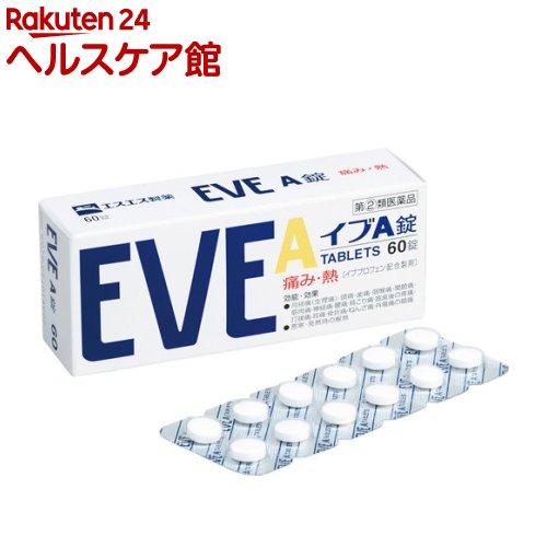 【第(2)類医薬品】イブA錠(セルフメディケーション税制対象)(60錠)【イブ(EVE)】