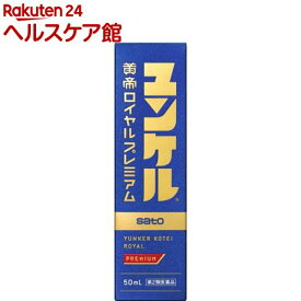 【第2類医薬品】ユンケル黄帝ロイヤルプレミアム(50ml)【ユンケル】