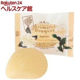アロマフルブーケ バスフィズ (ホワイトガーデニア)(60g)【アロマフルブーケ】