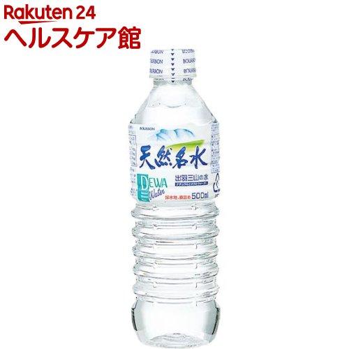 ブルボン 天然名水 出羽三山の水(500mL*24)【送料無料】