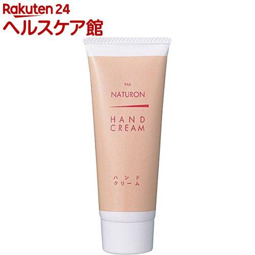 パックスナチュロン ハンドクリーム(70g)【rank】【パックスナチュロンスキンケア】