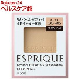 エスプリーク シンクロフィット パクト UV OC-405 オークル(9.3g)【エスプリーク】